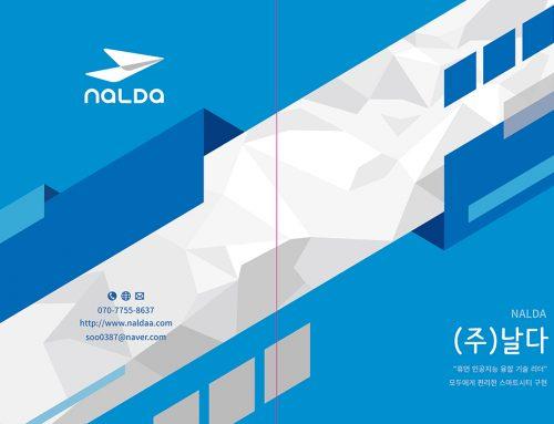 Nalda 카달로그 국문