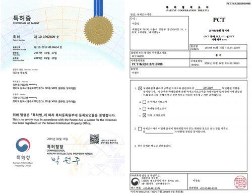 다가능 청소기 특허증/ PCT 출원서